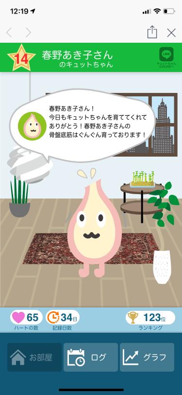 LINEアプリ「キュットちゃん」携帯画面イメージ