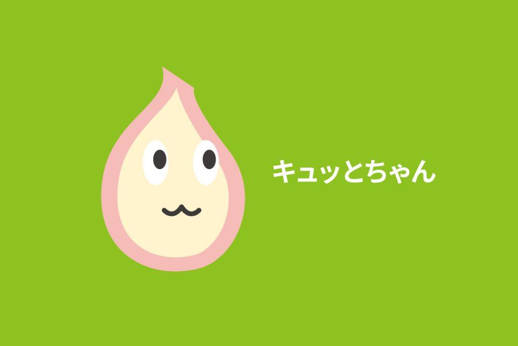 LINEアプリ「キュットちゃん」