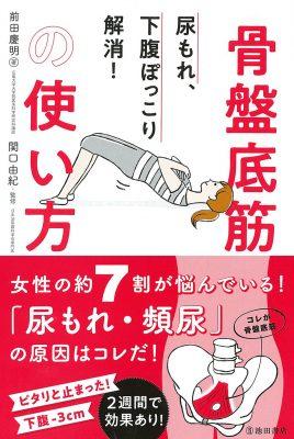 広島大学大学院・講師の前田慶明さんの書籍『尿もれ、下腹ぽっこり解消! 骨盤底筋の使い方』