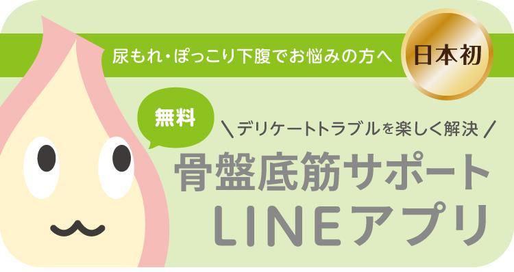 画像に alt 属性が指定されていません。ファイル名: harunoa_LINEapp_lp_01.jpg